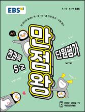 EBS 초등 만점왕 단원평가문제집 전과목 5-2 (2019년)