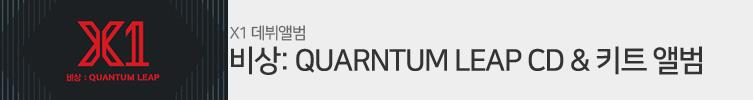 X1 - 비상: QUANTUM LEAP CD & 키트 앨범