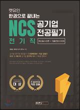 한권으로 끝내는 NCS 공기업 전공필기 전기직