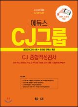 2019 하반기 에듀스 CJ그룹 종합적성검사 실전모의고사