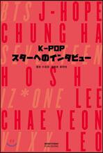 무대 위의 아이돌 : 아이즈원 이채연, 세븐틴 호시, 청하, 빅스 레오, 방탄소년단 J-HOPE (일본판)