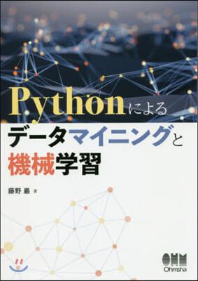 Pythonによるデ-タマイニングと機械