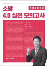 2020 전한길 한국사 소방 4.0 실전 모의고사