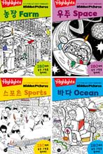 Highlights 인기 주제별 숨은그림찾기 특별보급판 4권 세트