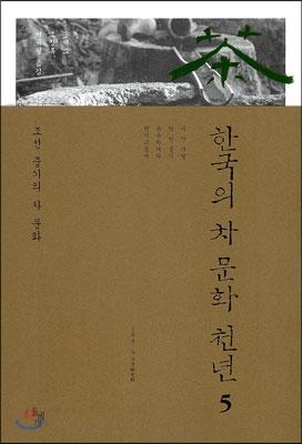한국의 차 문화 천년 5
