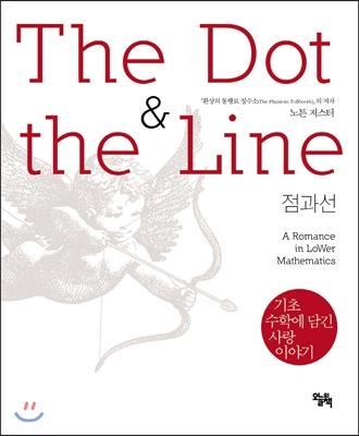 점과 선 THE DOT & THE LINE
