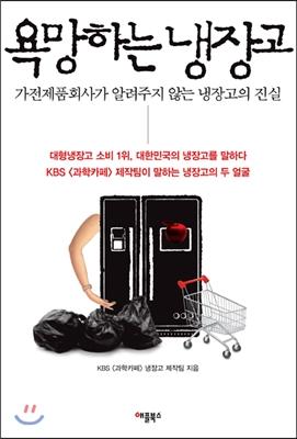 욕망하는 냉장고