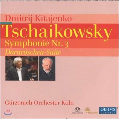 Dmitrij Kitajenko 차이코프스키: 교향곡 3번 `폴란드풍`, 잠자는 미녀 모음곡 (Tchaikovsky: Symphony No. 3)