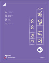 2020 선재국어 매일 국어 술술 한자 시즌 2