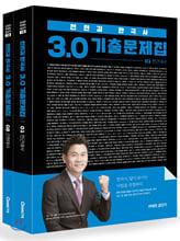 2020 전한길 한국사 3.0 기출문제집 세트
