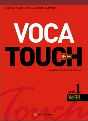 VOCA TOUCH 보카 터치 Level 1