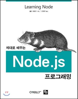 제대로 배우는 Node.js 프로그래밍