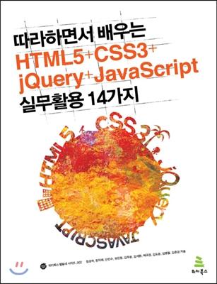 따라 하면서 배우는 HTML5+CSS3+jQuery+JavaScript 실무 활용 14가지