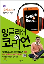 잉글리쉬 인 코리언 English in Korean
