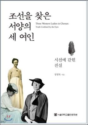 조선을 찾은 서양의 세 여인
