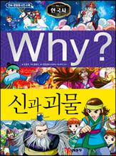 Why? 와이 한국사 신과 괴물