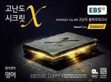 EBS 고난도 시크릿X 봉투모의고사 시즌2 영어 (2020 수능대비)