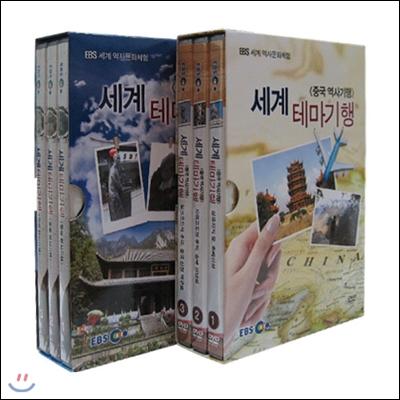 EBS 세계 테마기행 중국 스페셜 2종 시리즈