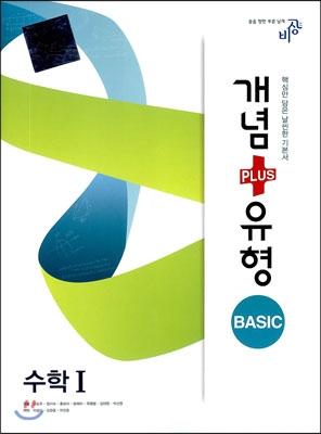 개념+유형 베이직 BASIC 수학 1 (2017년용)