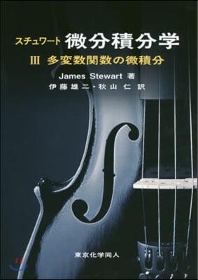 スチュワ-ト微分積分學 3 原著第8版