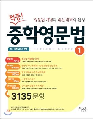 적중! 중학 영문법 1 3135문항 (2015년용)