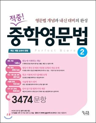 적중! 중학 영문법 2 3474문항 (2015년용)