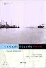 식민지 조선의 이주일본인과 지역사회