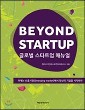 BEYOND STARTUP 글로벌 스타트업 매뉴얼