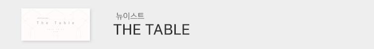 뉴이스트 (NU'EST) - 미니앨범 7집 : The Table
