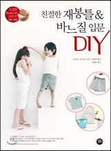 친절한 재봉틀 & 바느질 입문 DIY