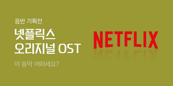 Netflix 오리지널 시리즈 OST 기획전
