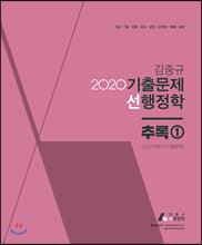 2020 김중규 기출문제 선행정학 추록 1
