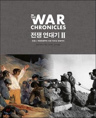 전쟁 연대기 2