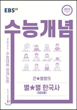 EBSi 강의노트 수능개념 큰★별쌤의 별★별 한국사 500제 (2020년)