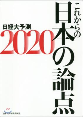 これからの日本の論点 日經大予測 2020