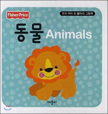 동물 Animals