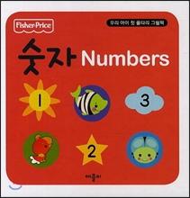 숫자 Numbers