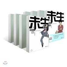 미생 - 아직 살아있지 못한 자 (1~7권)  세트