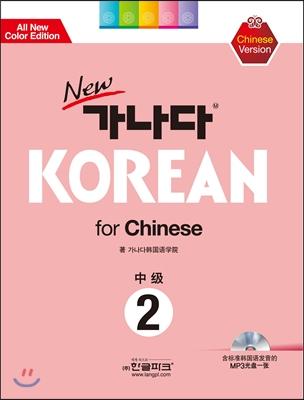 new 가나다 KOREAN for Chinese 중급 2