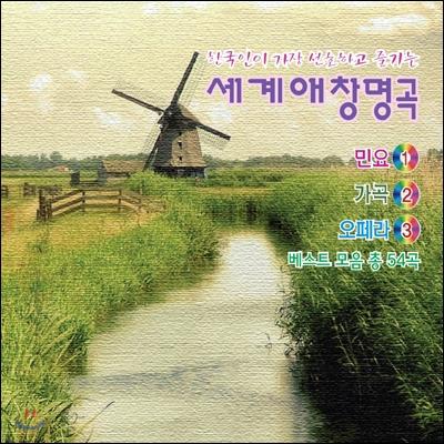 한국인이 가장 선호하고 즐기는 세계 애창 명곡