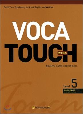 VOCA TOUCH 보카 터치 Level 5