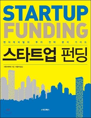 START UP FUNDING 스타트업 펀딩