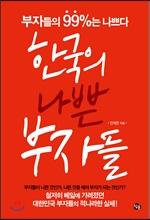 한국의 나쁜 부자들