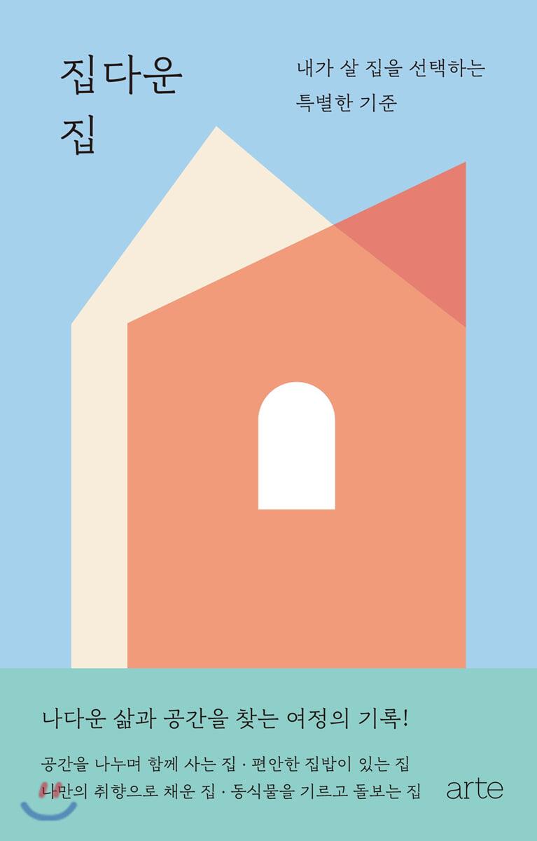 집다운 집