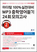 100% 실전대비 MP3 중학영어듣기 24회 모의고사 중학교 2학년 (2020년)
