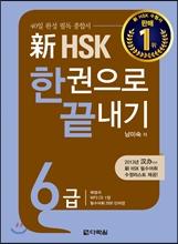 新 HSK 한권으로 끝내기 6급