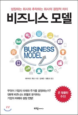 비즈니스 모델 Business Models