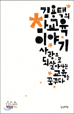김용택의 참교육 이야기