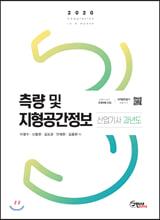 2020 측량 및 지형공간정보 산업기사 과년도