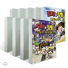도티&잠뜰 코믹 시리즈 13권 세트